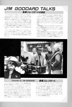 Shanghai Surprise Japan Movie Program 1986 page 10 preview 600