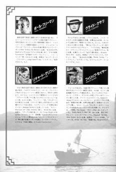 Shanghai Surprise Japan Movie Program 1986 page 13 preview 600