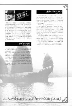 Shanghai Surprise Japan Movie Program 1986 page 14 preview 600