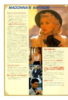 Shanghai Surprise Japan Movie Program 1986 page 15 preview 600