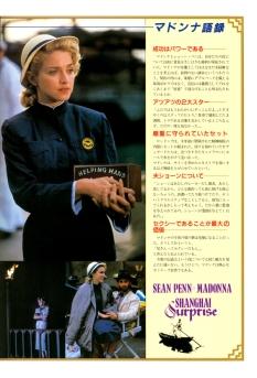 Shanghai Surprise Japan Movie Program 1986 page 16 preview 600