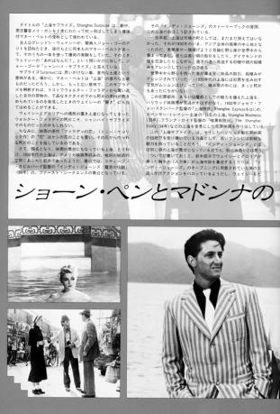 Shanghai Surprise Japan Movie Program 1986 page 17 preview 600