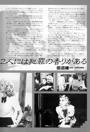 Shanghai Surprise Japan Movie Program 1986 page 18 preview 600