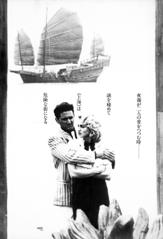 Shanghai Surprise Japan Movie Program 1986 page 2 preview 600