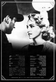Shanghai Surprise Japan Movie Program 1986 page 21 preview 600