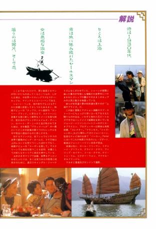 Shanghai Surprise Japan Movie Program 1986 page 4 preview 600