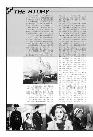 Shanghai Surprise Japan Movie Program 1986 page 5 preview 600
