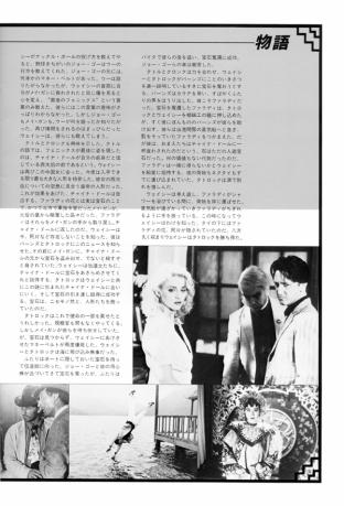 Shanghai Surprise Japan Movie Program 1986 page 6 preview 600