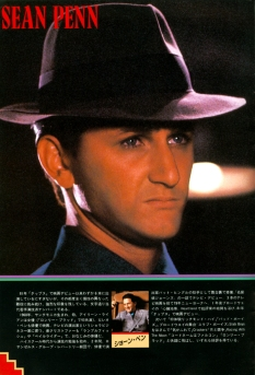 Shanghai Surprise Japan Movie Program 1986 page 7 preview 600