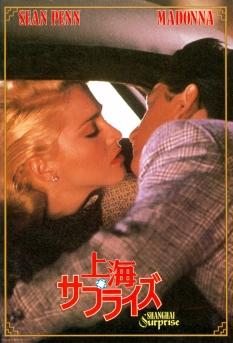 Shanghai Surprise Japan Movie Program 1986 preview 600