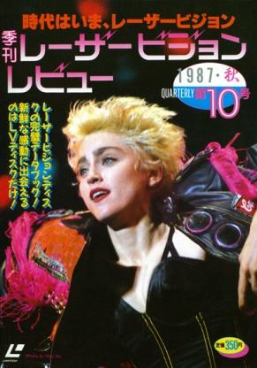 Japan 1987 (19)