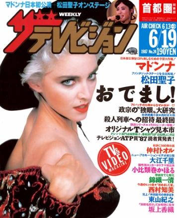 Japan 1987 (26)