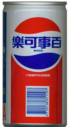 Pepsi - envases (2)
